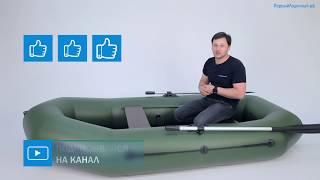 ЛОЦМАН С 280 ПРОФИ - Видео обзор практичной лодки для рыбалки и отдыха.