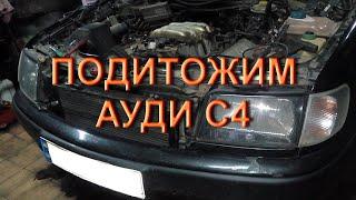 Audi C4 - Эпилог (подведение итогов)(В этом видео я хочу подвести итог по расходу на Ауди С4 2.6 и 2.8, уточнить моменты по диагностике и причинам..., 2017-02-19T13:59:26.000Z)