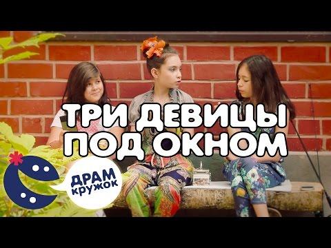 ㋛  Три девицы под окном. Альтернативный Пушкин ★ДрамKружок★