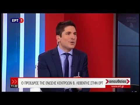 Β.Λεβέντης στηλιτεύει τα φερέφωνα της κρατικοδίαιτης Ερτ 16/03/2018