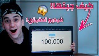 ردة فعلي على 100,000 الف مشترك - كيف حصلتها القصة كاملة !!