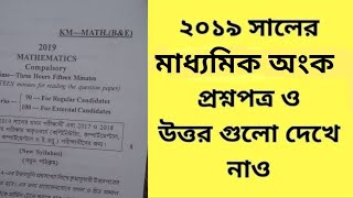 2019 madhyamic question paper with answer
