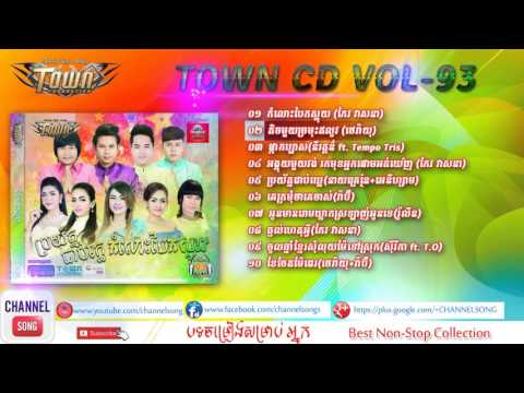 KHMER NEW YEAR SONG 2016 -TOWN-CD VOL-93