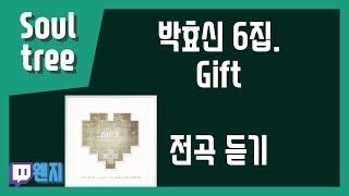 """[6집]박효신 6집 """"Gift"""" 전곡 연속재생"""