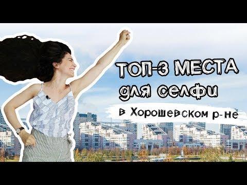 Обзор Хорошевского района + 3 места для селфи // Москва, туризм.