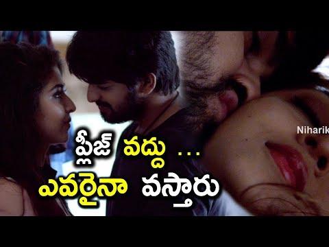 ప్లీజ్ వద్దు ... ఎవరైనా వస్తారు - Latest Telugu Movie Scenes - Niharika Movies