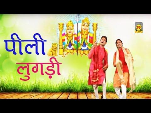 लांगुरिया पिली लूगड़ी पेमर गयो  | Krishna Gujjar gajendar Gujjar| Kela Maiya Bhajan 2017 | New Bhajan