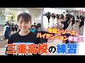 強豪ダンス部 強さの理由#3:三重高校の練習〜地獄シリーズ?!とハイテンション練習 supported by POCARI SWEAT