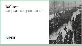100 лет Февральской революции