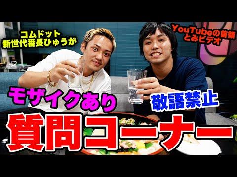 【共演NG】この二人を家に呼んで酒飲ませたら喧嘩するんじゃね?【コムドット ひゅうが】