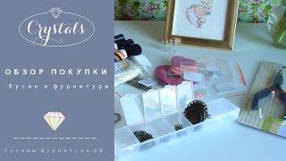 Обзор посылки: инструменты и различные материалы для рукоделия