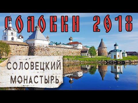 Смотреть Пляжный отдых на Белом море! Прошлое Соловецкого монастыря, Переговорный камень, Лабиринты. День 2 онлайн