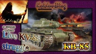 КВ-85 Live Struggle