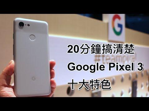 [手機評測]Google Pixel 3首度登台十大特色20分鐘為你解答(加碼介紹 ...