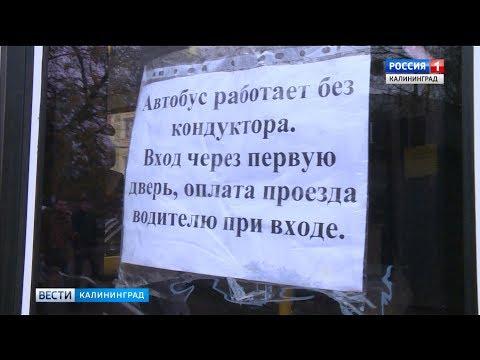 В Калининграде не хватает кондукторов