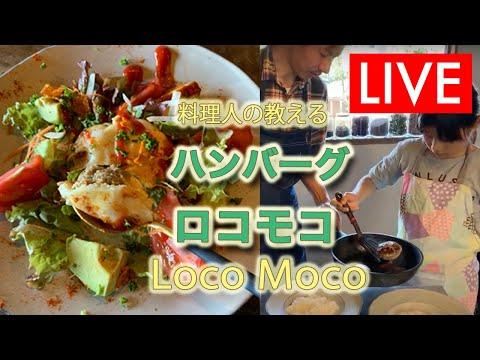 【ハンバーグ】料理人が教える本格簡単ロコモコレシピ Loco Moco