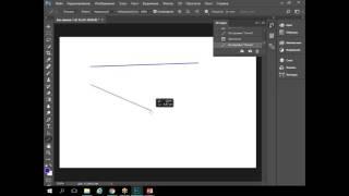 Как нарисовать прямую линию в фотошоп
