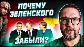 Почему Зеленского забыли пригласить?