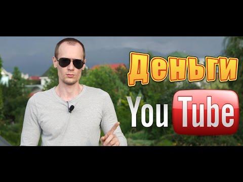 Реальный заработок на Youtube. Про деньги с просмотров на ютубе.