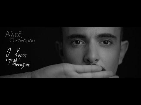Αλεξ Οικονόμου - Ο Χορός της Μοναξιάς (official video)