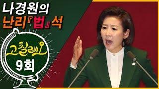 [고칠레오 9회] 나경원의 난리『법』석 - 박주민 더불어민주당 최고위원