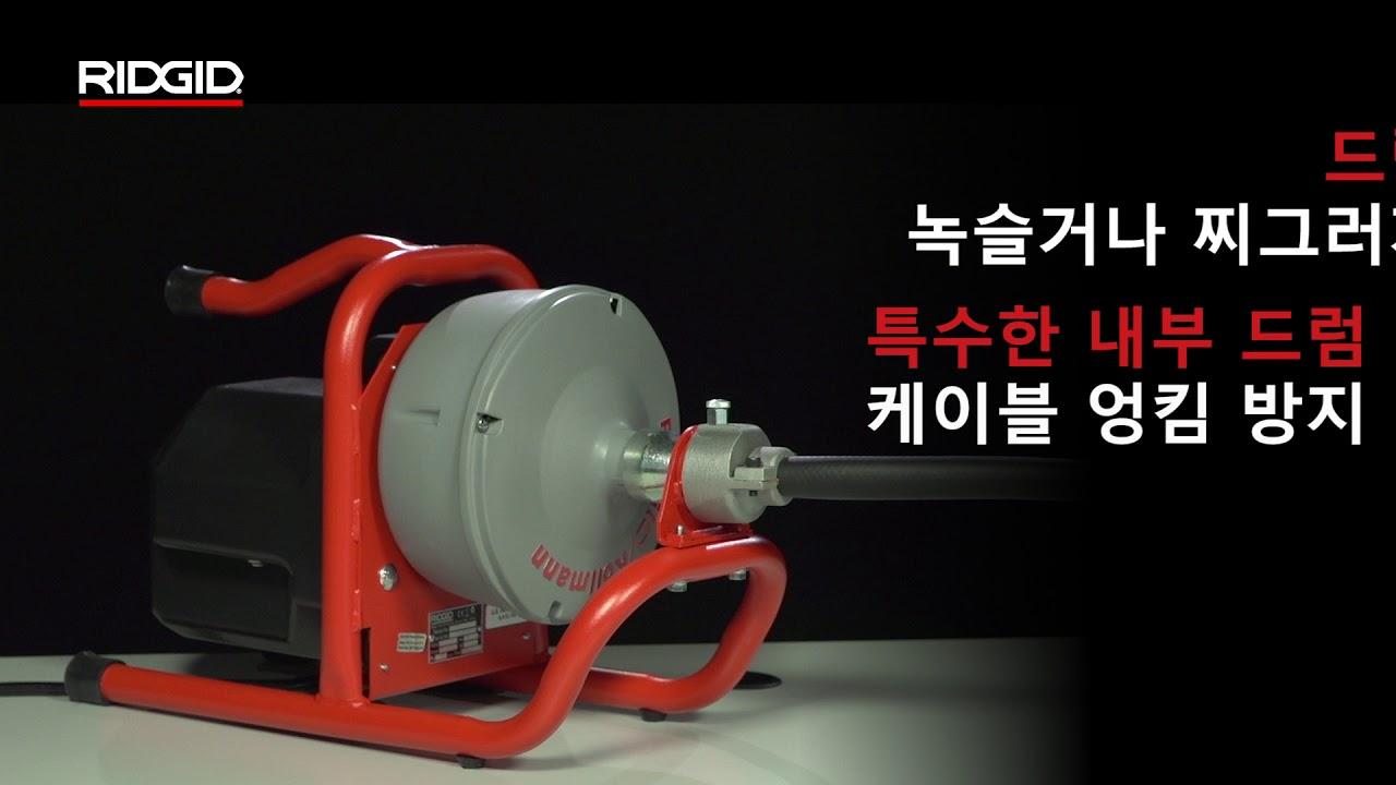 RIDGID K-40 Sink Machine (K-40 싱크 배관  청소 머신)