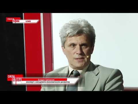 ТРК РАІ: Богдан Гречаник: «Нам потрібно запровадити європейський підхід до управління розвитку».