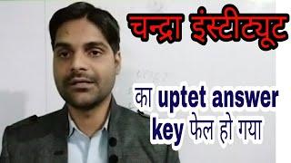 Chandra institute का UPTET answer key fake हो गया