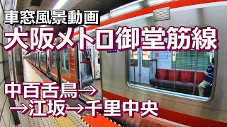 車窓動画] 大阪メトロ 御堂筋線 [中百舌鳥→江坂→千里中央] 右景/ Osaka-Metro Mido-suji Line [Naka-Mozu →Esaka →Senri-Chuo] R-View