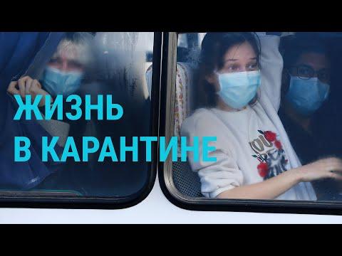 Жизнь в карантине | ГЛАВНОЕ | 21.02.20