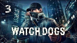 Прохождение Watch Dogs — Пропуск за кулисы / Назойливая муха #3
