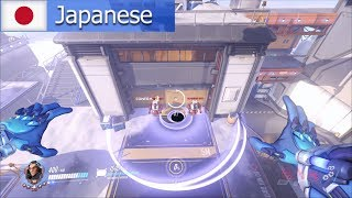 Overwatch - Sigma's Ultimate in ALL Languages!