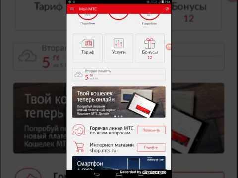 Приложения на андроид Мой МТС