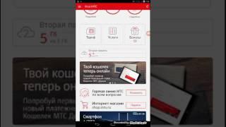 видео Приложение Мой МТС скачать бесплатно на андроид