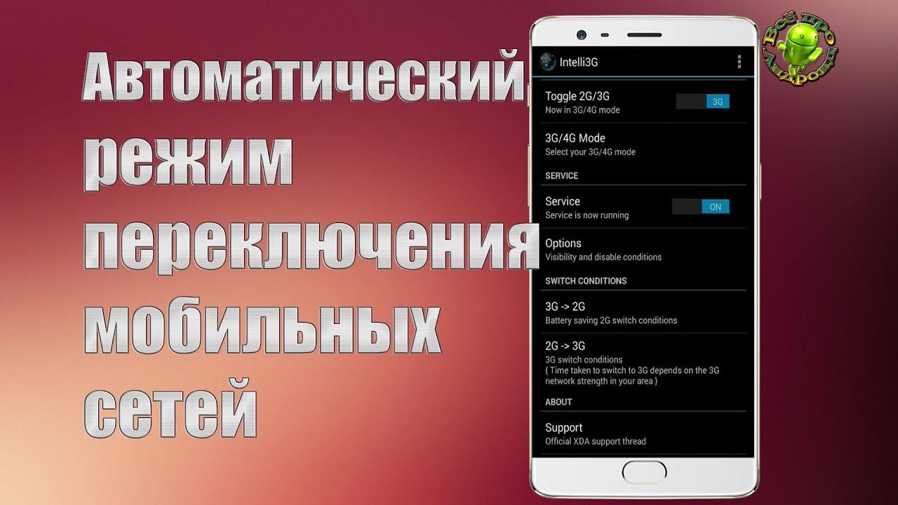 Автоматический режим переключения мобильных сетей