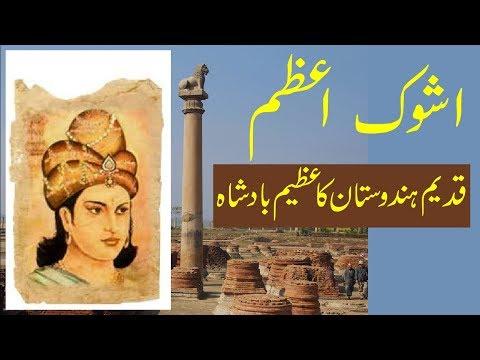 Ashoka the Great, History in Urdu and Hindi YouTube