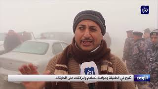 ثلوج في الطفيلة وحوادث تصادم وانزلاقات على الطرقات (9/2/2020)