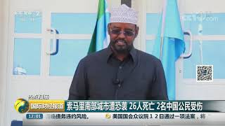 [国际财经报道]热点扫描 索马里南部城市遭恐袭 26人死亡 2名中国公民受伤| CCTV财经