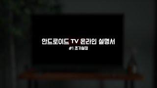 루컴즈전자 55인치 안드로이드TV 온라인 설명서_(1)…