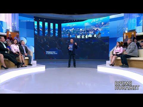 Восточный экономический форум. Время покажет. Выпуск от 05.09.2019