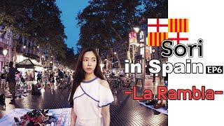 (EN/日)Sori in Spain EP6 -바르셀로나의 명동? La Rambla- [소리]