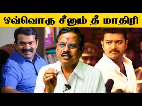 Vijay-யிடம் கதை சொல்லி OK வாங்கிய Seeman! - Climax மாற்ற சொன்ன விஜய்! | Latest Cinema News|Pagalavan