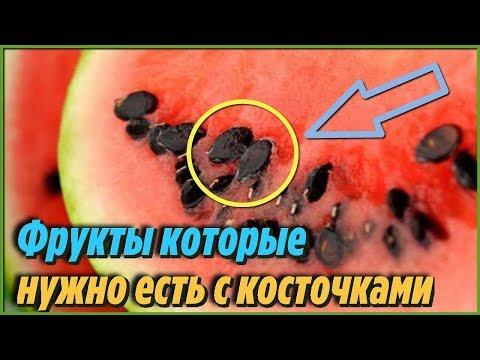 Список фруктов, которые надо есть с косточками. Польза фруктовых косточек для организма