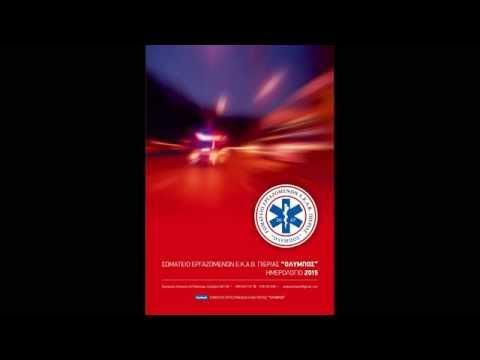 Ημερολόγιο 2015 Σωματείου ΕΚΑΒ Πιερίας