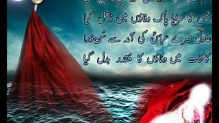 Ali Adil Malik - Lo Ghazi Mera Ageya - Recitor : Zain Ali