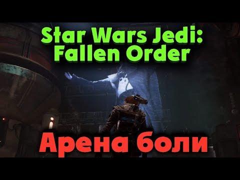 Арена боли - Как победить на арене? в игре Игра Star Wars Jedi: Fallen Order