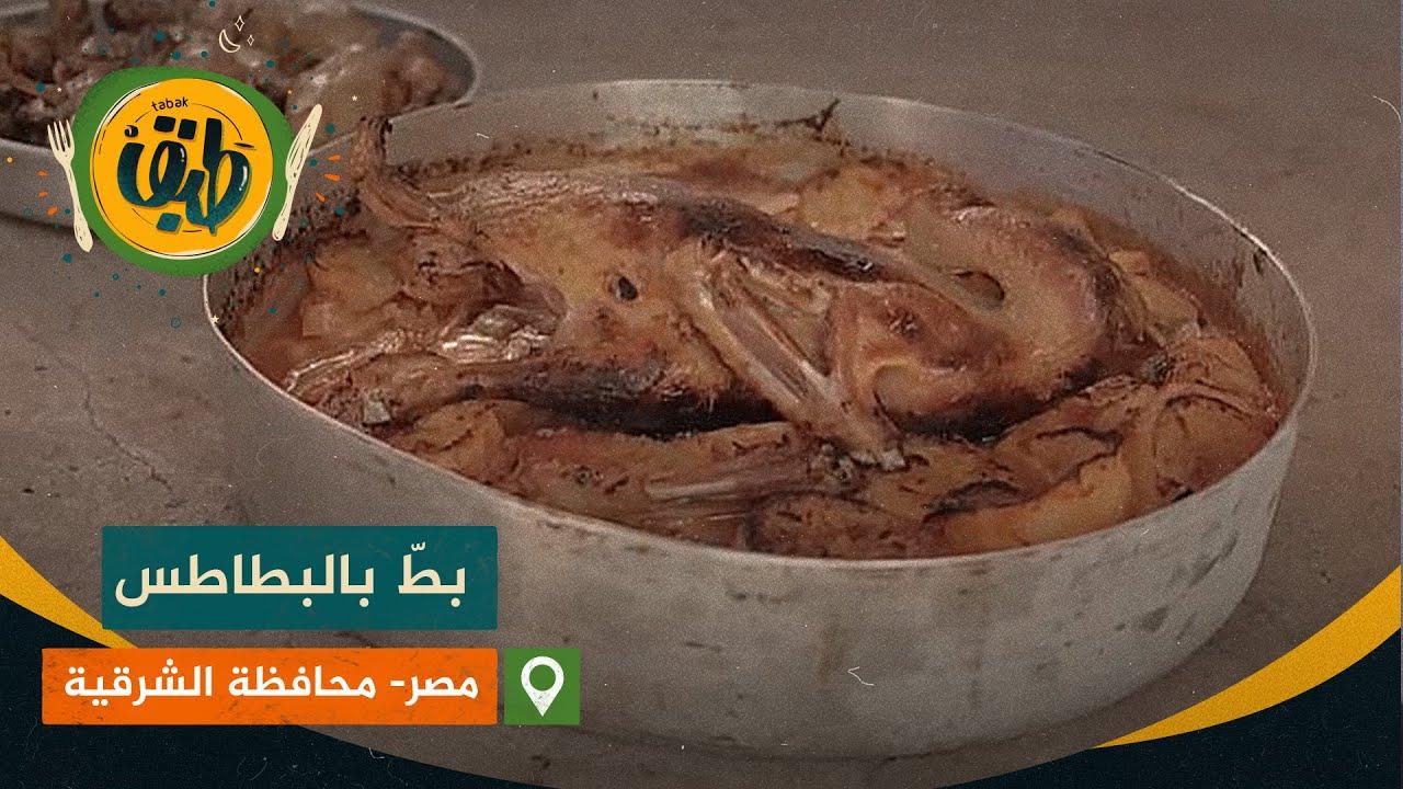 ألذّ بطّ بالبطاطس وحمام محشي بالأرز.. من الشرقية منطقة أهل الكرم  - نشر قبل 3 ساعة
