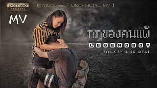 กฎของคนแพ้ - LEGENDBOY【 UNOFFICIAL MV 】4K MVCover