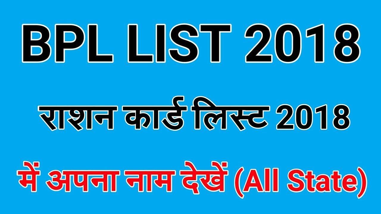 Bpl List Kaise Dekhen Rashan Card Suchi 2020 Bpl List 2020