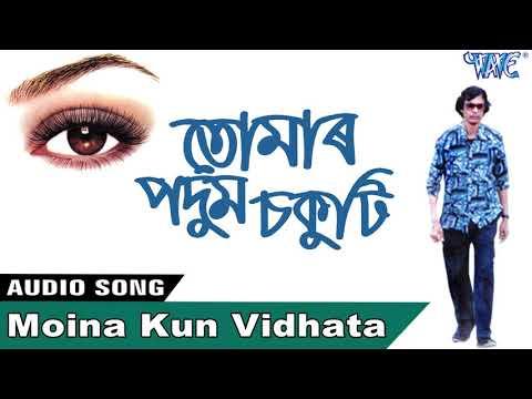 O Moina Kun Vidhata - Dipen Barua - Tumar Padum Sakuti - Assamese Adhunik Geet